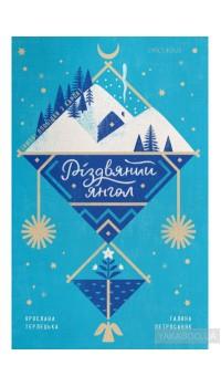 Терлецька Ярослава. Різдвяний янгол : зимові оповідки з Карпат
