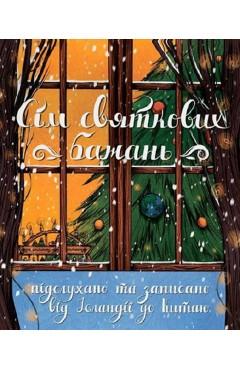 Сім святкових бажань : підслухано та записано від Ісландії до Китаю О. Давидова, С. Дерманський, Ю. Ілюха та ін.