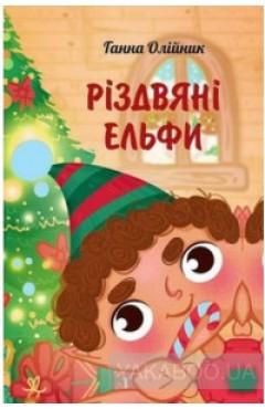 Олійник Ганна. Різдвяні ельфи