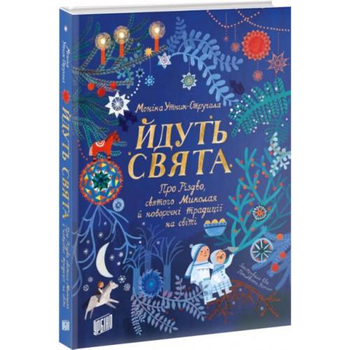 Утник-Стругала Моніка. Йдуть свята. Про Різдво, святого Миколая й новорічні традиції на світі