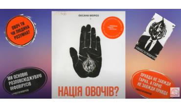 «Нація овочів? Як інформація змінює мислення і поведінку українців»