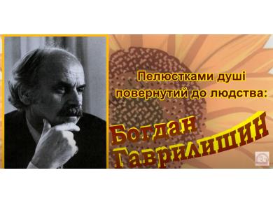 19 жовтня День народження Богдана Гаврилишина