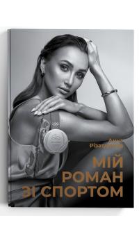 Анна Різатдінова. Мій роман зі спортом