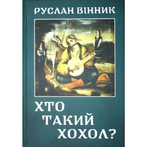 Вінник Руслан. Хто такий хохол? : про один старовинний спосіб підстригати чуба, або Чи мав князь Святослав оселедця.