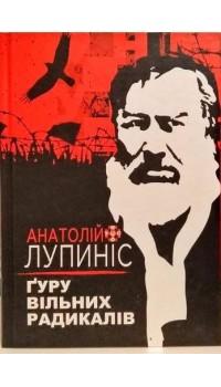 Анатолій Лупиніс. Ґуру вільних радикалів