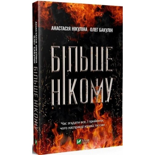 Нікуліна Анастасія, Бакулін Олег. Більше нікому.