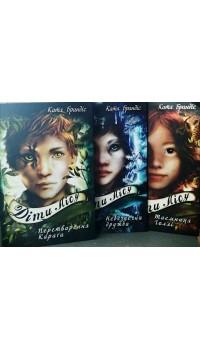 Брандіс Катя. Серія книг «Діти Лісу».