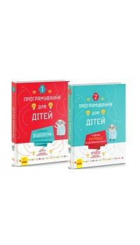 Книги із серії «Програмування для дітей»: Створюй відеоігри за допомогою Скретч. Створюй анімації за допомогою Скретч