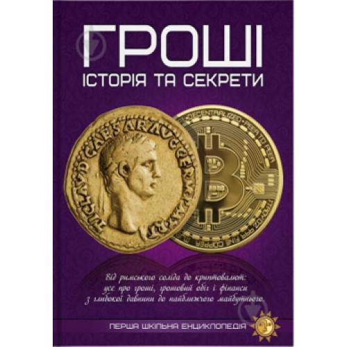 Гроші: історія та секрети
